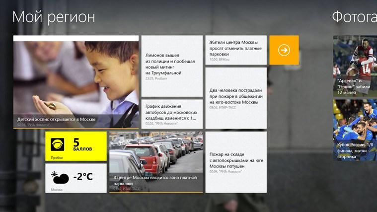 Новости@Mail.Ru screen shot 1