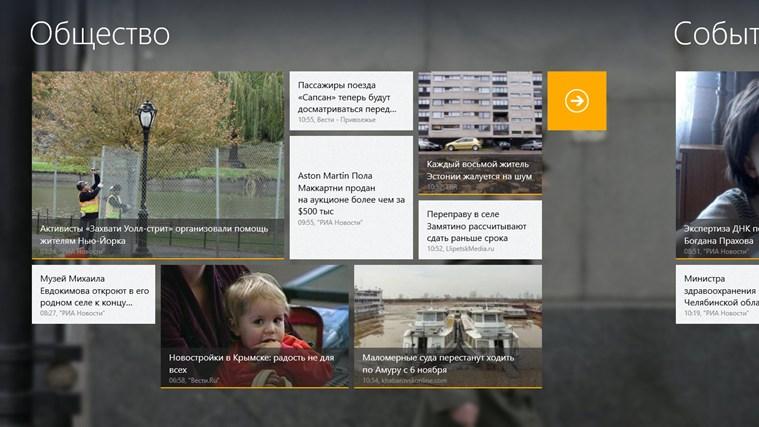 Новости@Mail.Ru screen shot 5