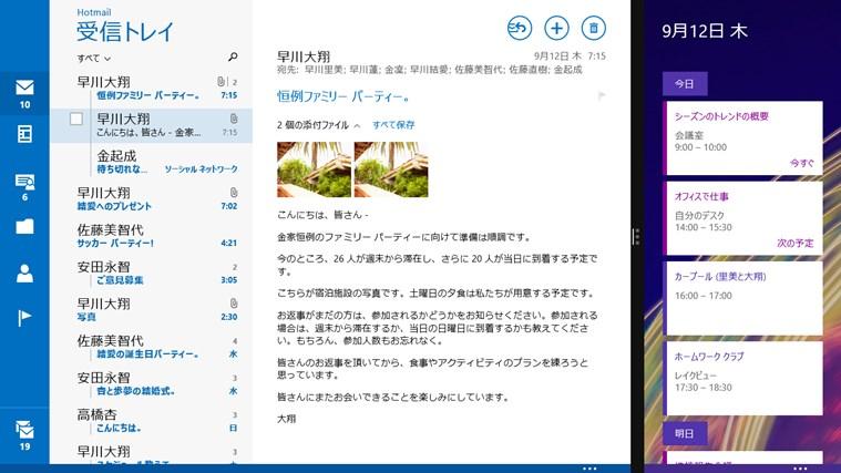 メール、カレンダー、People スクリーン ショット 5