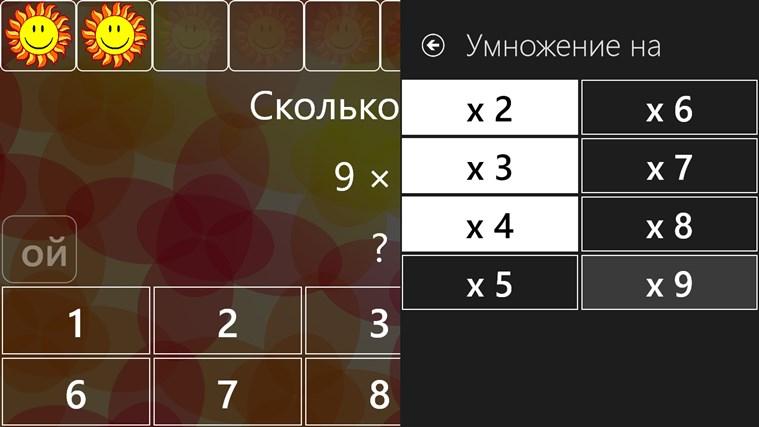 Таблица умножения 8+ צילום מסך 3