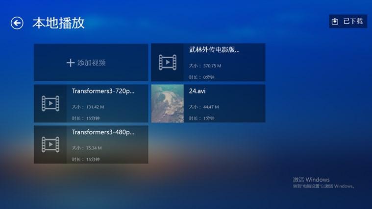PPTV 网络电视 螢幕擷取畫面 1