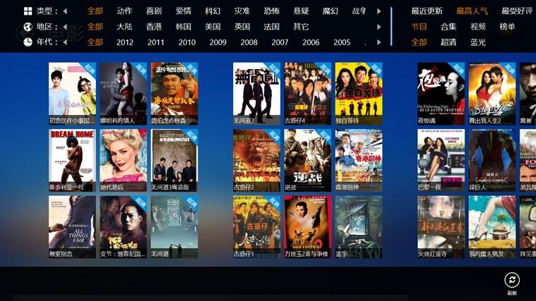 PPTV 网络电视 螢幕擷取畫面 5