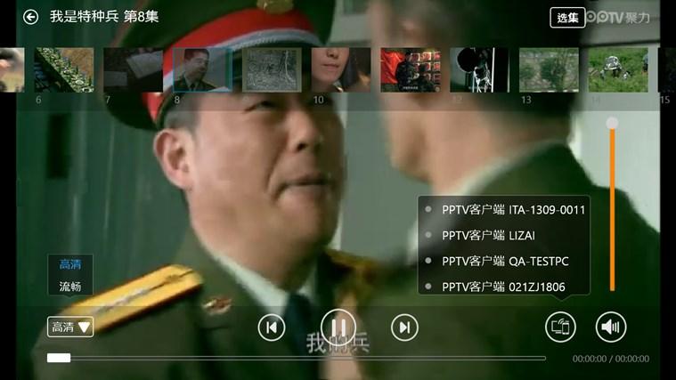 PPTV 网络电视 螢幕擷取畫面 7