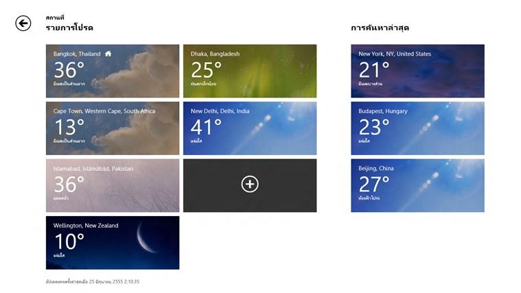 Bing Weather ภาพหน้าจอ 3