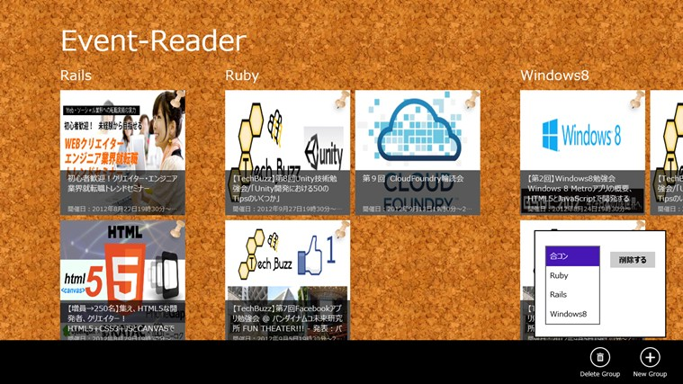 EventReader スクリーン ショット 1