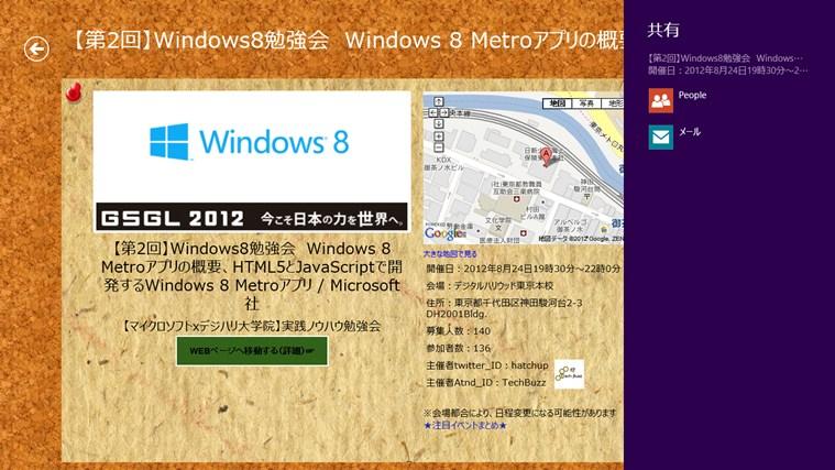 EventReader スクリーン ショット 3