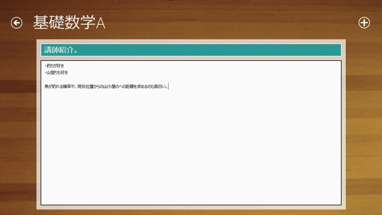 StudentNote スクリーン ショット 1