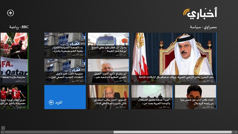 أخباري screen shot 1
