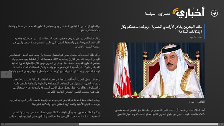 أخباري screen shot 3