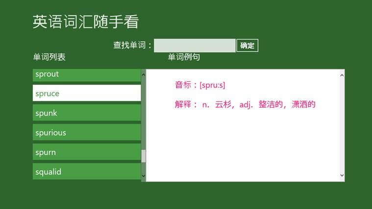 英语词汇随手看 Windows 8图片