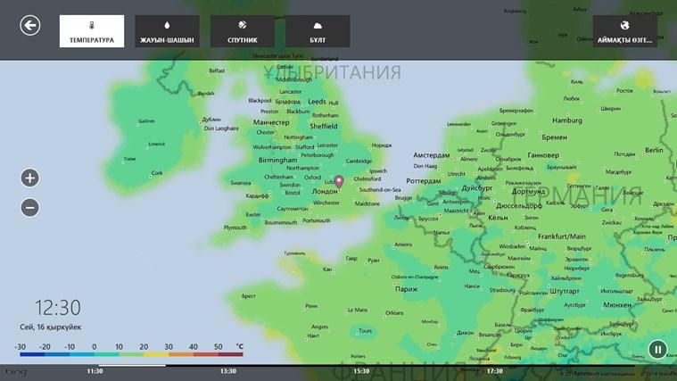 MSN Ауа райы экран суреті 5