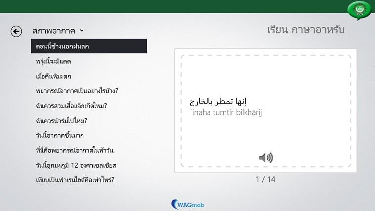 เรียน ภาษาอาหรับ หนังสือสอนภาษาฉบับย่อ ภาพหน้าจอ 5