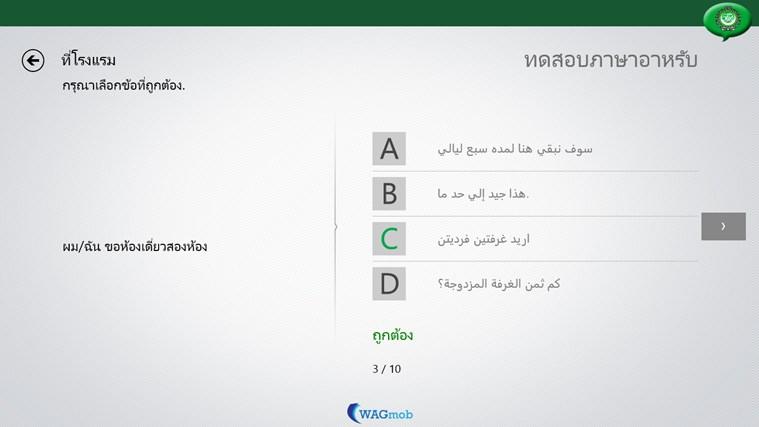 เรียน ภาษาอาหรับ หนังสือสอนภาษาฉบับย่อ ภาพหน้าจอ 7