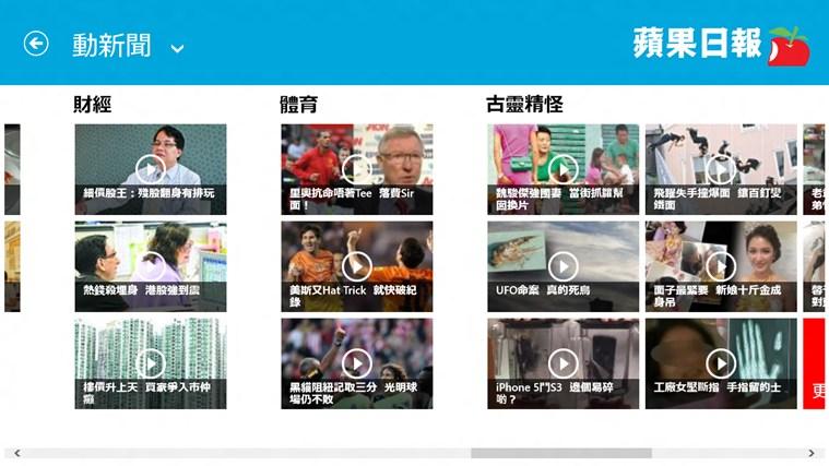 蘋果日報 螢幕擷取畫面 3