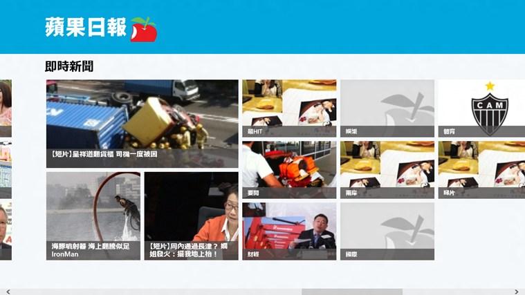 蘋果日報 螢幕擷取畫面 5