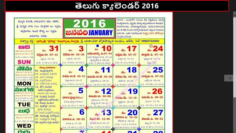 2016 Telugu Calendar Blank Calendar Printing