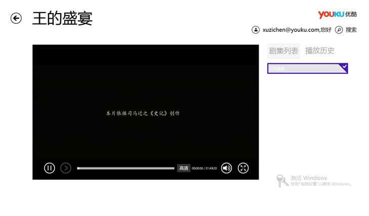 Youku HD 螢幕擷取畫面 1