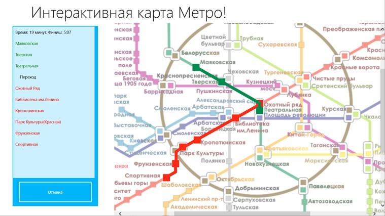 Карта метро санкт-петербурга интерактивная схема с расчетом