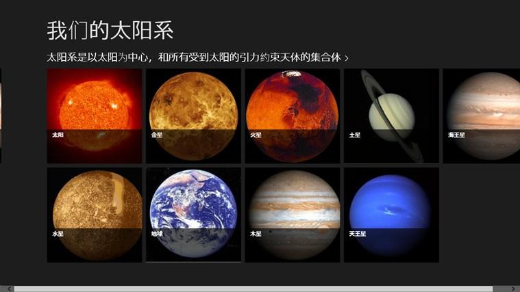 s 应用商店 中适用于 Windows 的 我们的太阳系