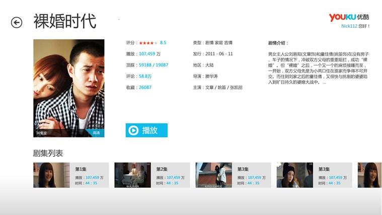Youku HD 螢幕擷取畫面 3