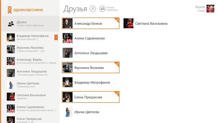 Одноклассники: Сообщения screen shot 1