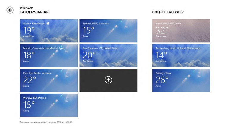 Bing Weather экран суреті 3