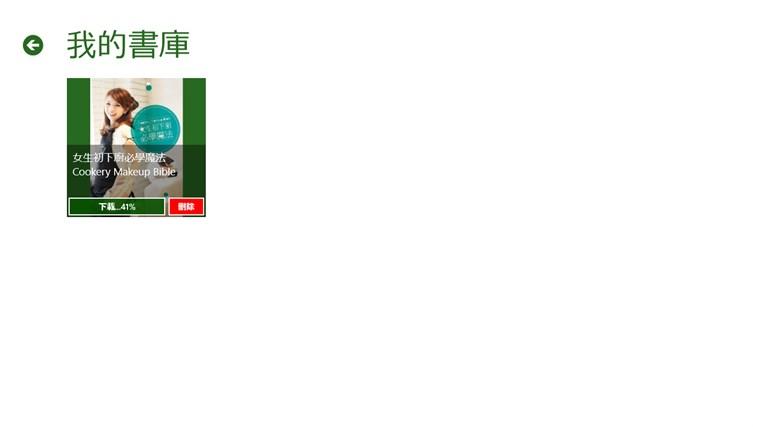 24Reader 月費計劃 screen shot 3