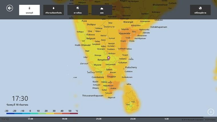 MSN พยากรณ์อากาศ ภาพหน้าจอ 5