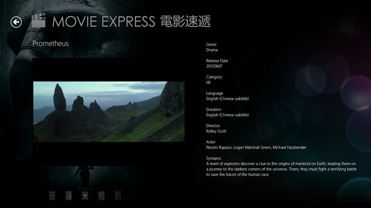 Movie Express screen shot 1