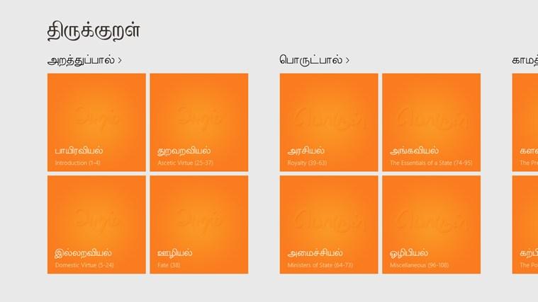 திருக்குறள் screen shot 1