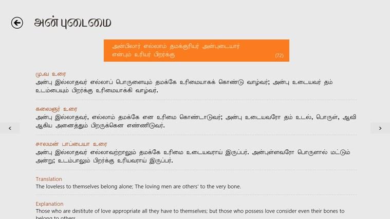 திருக்குறள் screen shot 3