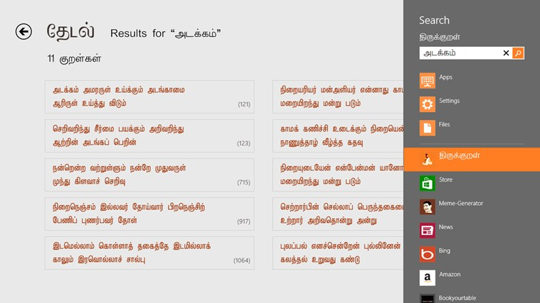 திருக்குறள் screen shot 5