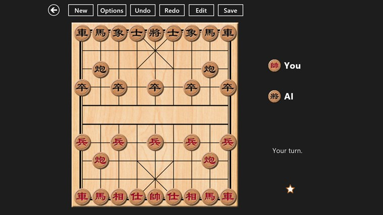 Chinese Chess Online screen shot 1