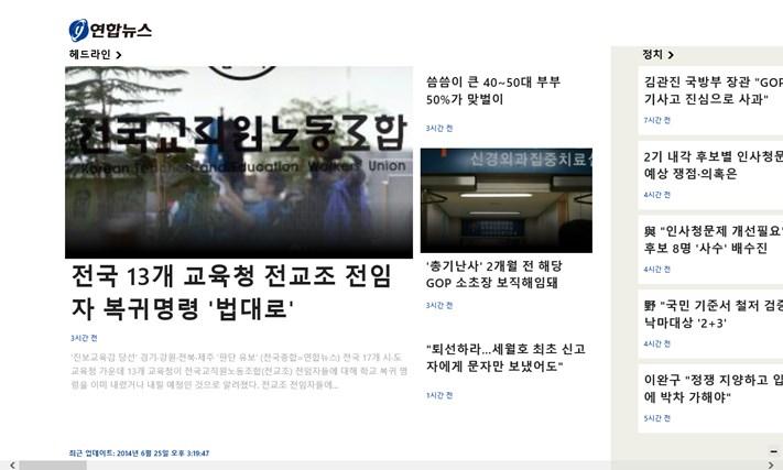 연합뉴스 스크린샷 1