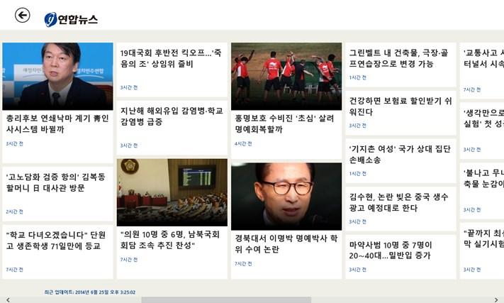 연합뉴스 스크린샷 5