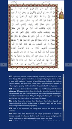 Holy Quran screen shot 1