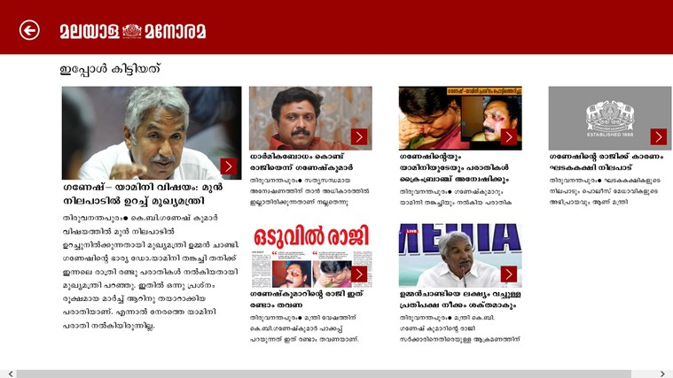 Malayala Manorama screen shot 1