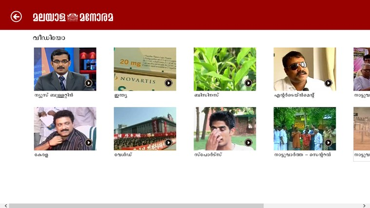 Malayala Manorama screen shot 3
