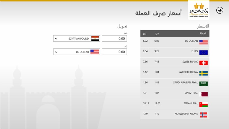 Banque Du Caire لقطة شاشة1