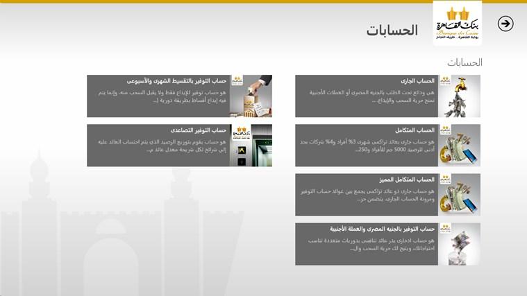 Banque Du Caire لقطة شاشة3