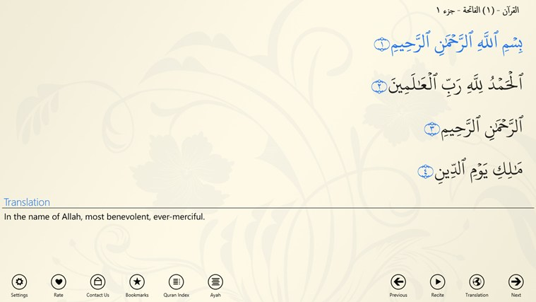 Quran screen shot 3
