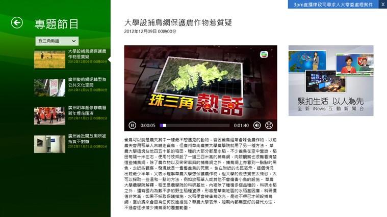 無綫新聞 螢幕擷取畫面 3