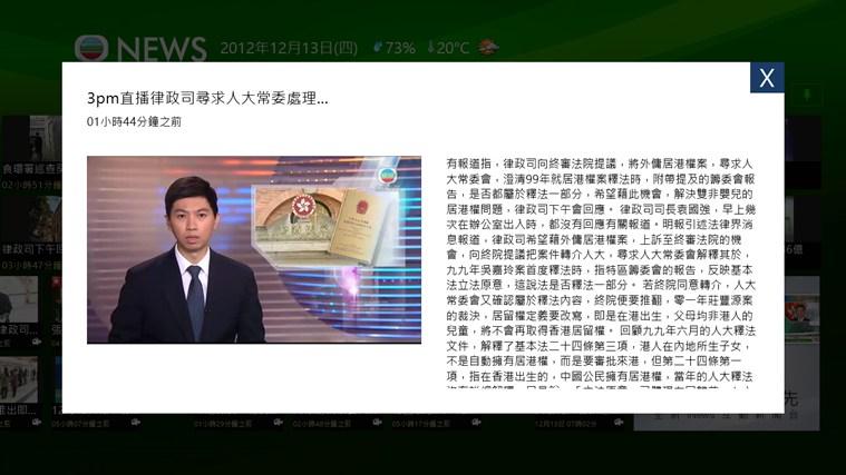 無綫新聞 螢幕擷取畫面 5