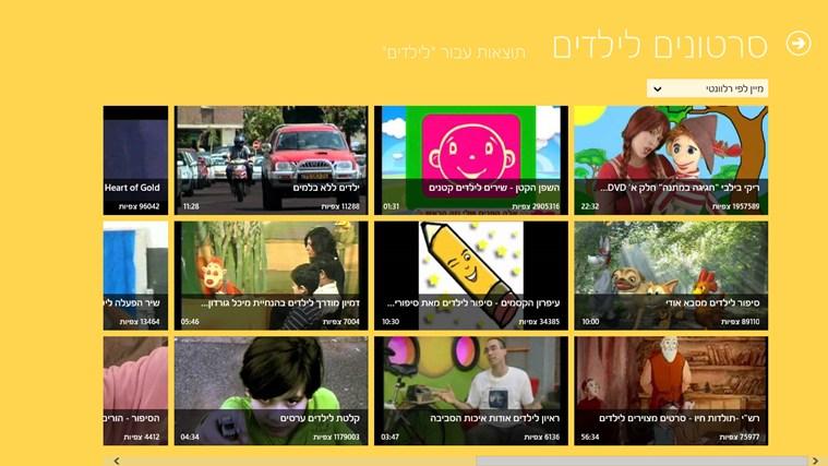 יוטיוב לילדים captura de pantalla 3