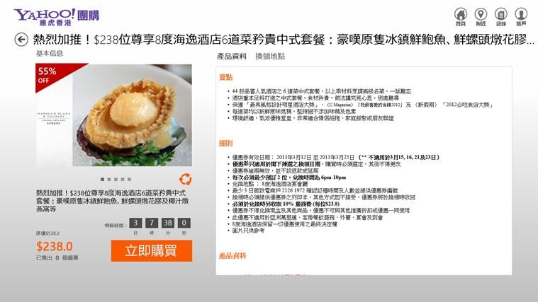 Yahoo!香港團購 螢幕擷取畫面 1
