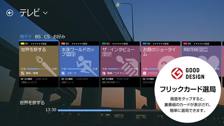 StationTV スクリーン ショット 1