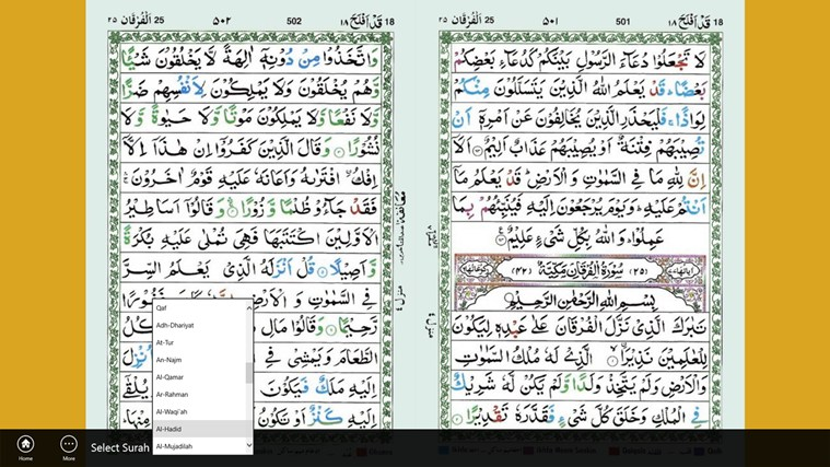 Quran-e-Pak screen shot 3