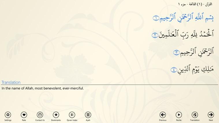 Quran screen shot 3