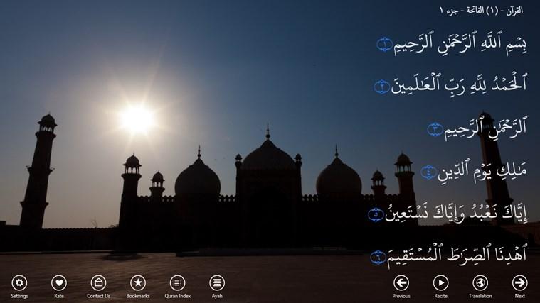 Quran screen shot 5