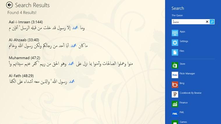 Quran screen shot 7